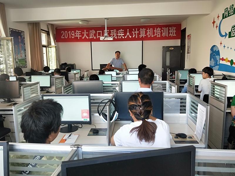 大武口区残联举办2019年残疾人计算机培训班(图1)